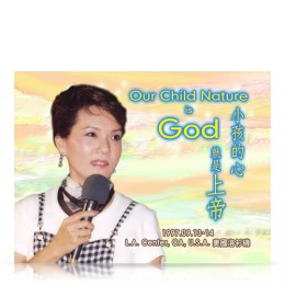 Video-0602 Our Child Nature Is God
