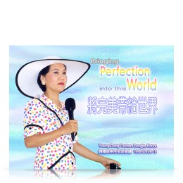 Video-0622 Bringing Perfection into this World