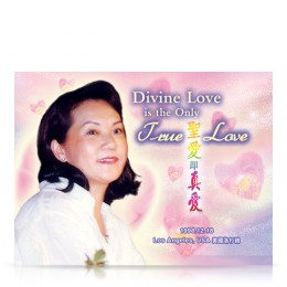 Video-0642 Divine Love Is the Only True Love
