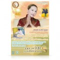 """Video-0851 Videoconference with Supreme Master Ching Hai: """"Celestial Art"""" Book Premiere (Chinese Edition)"""
